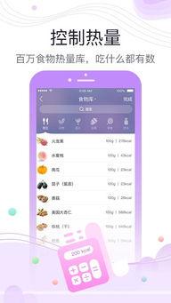 好享瘦app下载 好享瘦最新版下载v3.3.2 安卓版 安粉丝手游网