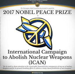 据诺贝尔委员会官网10月6日消息,2017年度的诺贝尔和平奖将授予非...