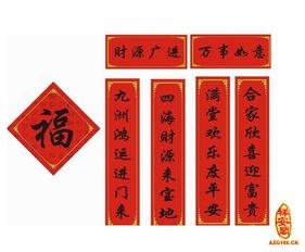 里四个什么字【最新】-对联   会有哪些吗?要了解下2015年春节