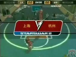 视频 街头篮球七省争霸上海VS杭州