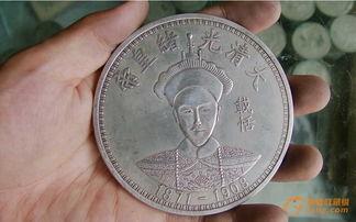 县城一位刘某在10年前退伍的时候首长奖励了一枚光绪元宝给他,后来...