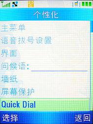 影音利刃 动感3G 摩托罗拉E1070评测 四