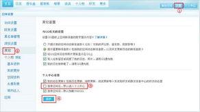 温馨提示:通过QQ上空间图标进入QQ空间时,始终会显示首页为个人...