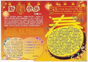 2013春节手抄报 古代贺年卡