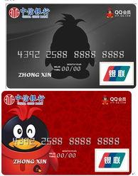 中信银行-QQ会员联名信用卡正面-QQ会员携手中信银行首推联名卡积...