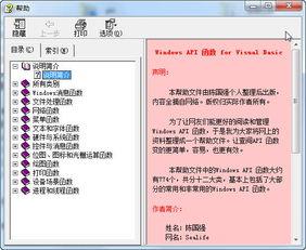 系统API函数中文帮助文档