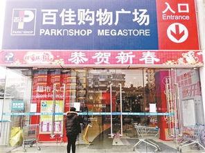 百佳超市在本月底将关闭在成都的所有门店 供图/视觉中国-百佳为何关...