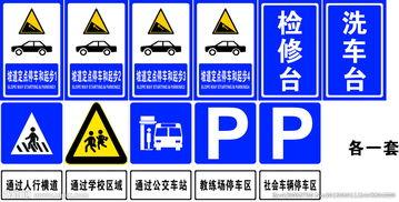 交通标识图图片