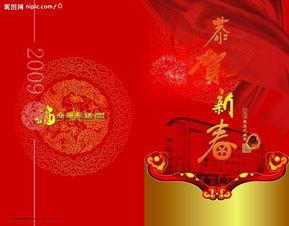 ...贺卡PSD分层模板源文件 春节 节日素材 源文件库 昵图网n -春节二折...