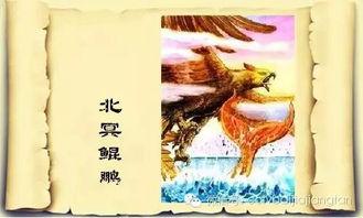 忆仙记-来自庄子的《逍遥游》中记有