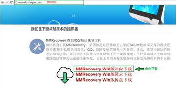 ...OPPO 小米手机微信聊天记录删除后恢复查看 MMRecovery官方教程 ...