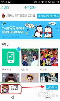 QQ个性彩铃终于上线了,日后QQ语音功能必将越来越强大-全球漫游...