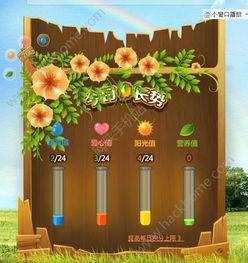 QQ空间花藤手机版下载,QQ空间花藤游戏安卓手机版V1.0 66游戏网