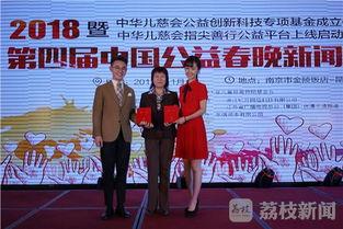 大爱满南京 2018年公益春晚移师南京