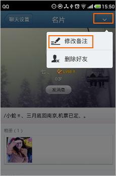 腾讯客服 手机QQ Android版手机QQ如何修改好友备注名称 -Android版...