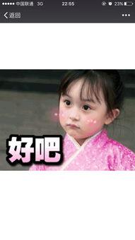 表情 微信里gif的这个小女孩叫什么名字呢 亲们 百度知道 表情
