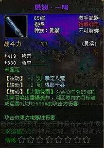 战圣武级-65紫色电属性狮驼武器   神将:   65紫色电属性狮驼武器   圣僧:   65...