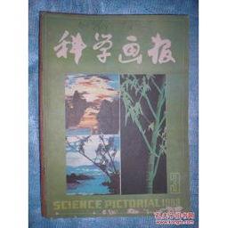 科学画报 1983年第3期