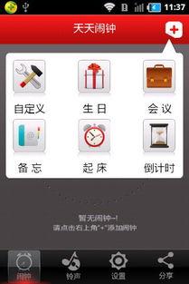 天天闹钟 完美安卓闹钟 下载 1.9.4 Android安卓版 时钟日历