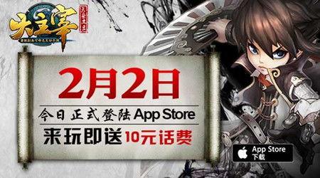 ...10元话费 大主宰 手游今日上线App Store 便玩家新闻频道