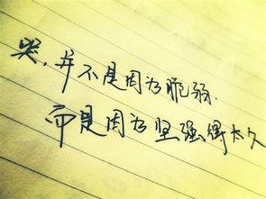 伤感的手写文字图片 我们的爱 一辈子只有一班 2