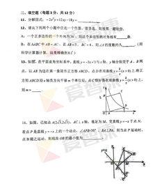 2017陕师大附中中考三模数学