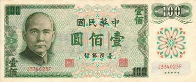 民国61年台湾100元台币