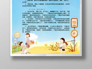 ...016可爱卡通幼儿园交通安全小常识