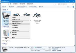 Win10系统安装打印机教程