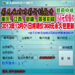 彩无敌 彩无敌时时彩计划软件下载 v3.45 最新版