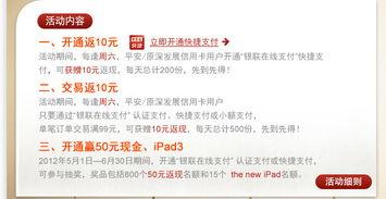 ...om【卡盟网-平安银行】-平安信用卡网购赢iPad