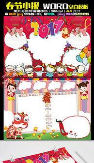 春节海报 春节海报设计图片素材下载 春节海报模板下载