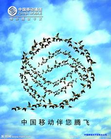 中国移动背景图-移动通信图片