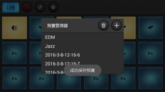 打击垫模拟器下载 打击垫模拟器安卓版 ios下载v2.0 打击垫模拟器下载...