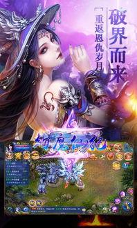 幻魔仙纪V1.0.3 安卓版大图预览 幻魔仙纪V1.0.3 安卓版图片