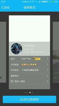 手机QQ个性名片怎么把蓝色部分弄全白我有超级会员 我只能上面白,...