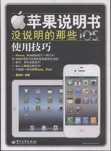 苹果说明书没说明的那些iOS使用技巧