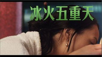 一路向西 Due West Our Sex Journey 电影图片 电影剧照 高清海报 ...