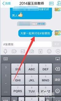 手机QQ空间话题圈怎么发表话题关注话题