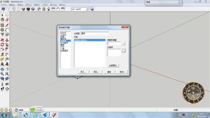 快捷键设置的问题 SketchUp讨论 SketchUp吧 SketchUp中国门户网站