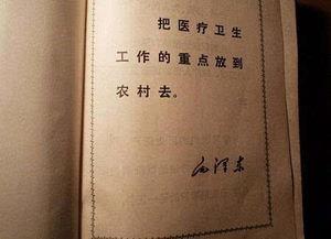 本心命道-毛泽东为《赤脚医生手册》题词   《赤脚医生手册》不仅服务于乡村赤...