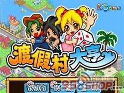 W¢ krq澶村q-游戏提供三种独特个性的Q版角色、四种不同类型的主题渡假村任你选...