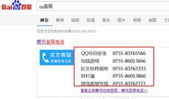 QQ客服人工电话多少