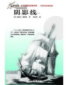 阴影线(中英文双语阅读)/人与自然的交响乐章-小说