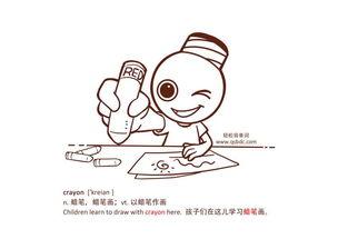 ...ayon的中文意思 crayon单词的级别 释义 真人发音 例句 轻松背单词...