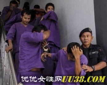 ... 马来西亚也是强奸案高发区