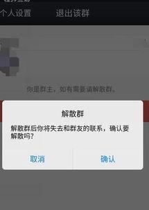 手机QQ解散QQ群