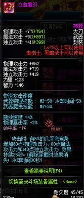 DNF75级神器武器 鬼剑士武器有哪些