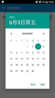 HTC 10 手机 应用锁 功能的设置 HTC官方社区