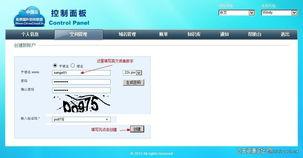 ...一个可以外链的免费空间 中国云 免费国外云空间